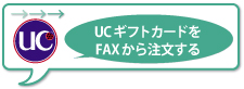 UCギフトFax注文